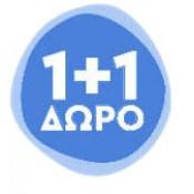 ΠΡΟΣΦΟΡΑ 1+1